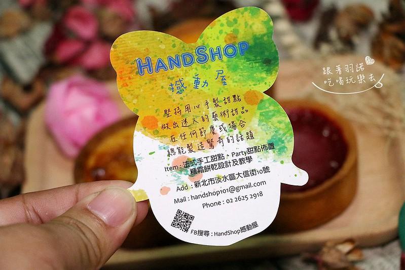 HandShop撼動屋乳酪塔23