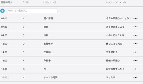 スクリーンショット 2016-08-12 7.54.25