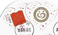 China heart shaped stamps (lyzpostcard) Tags: china stamps postcards hangzhou douban directswap