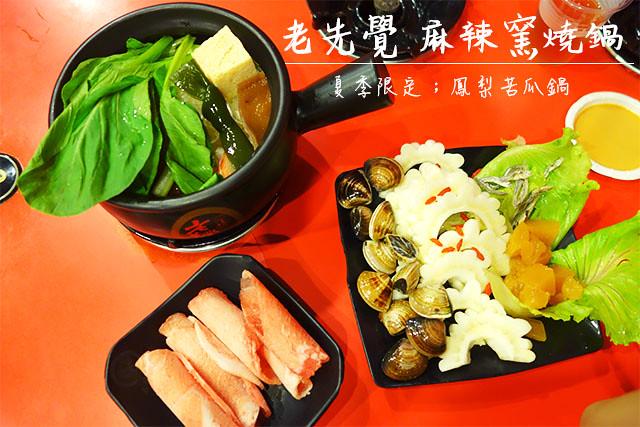 新北蘆洲食記|老先覺 麻辣窯燒鍋;夏季限定鍋物~鳳梨苦瓜鍋、剝皮辣椒鍋