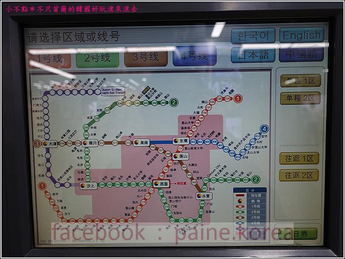 釜山地鐵一日卷 (1).JPG
