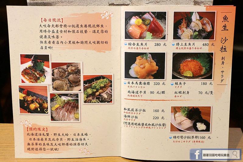 大咬和食商社六張犁通化日本料理019