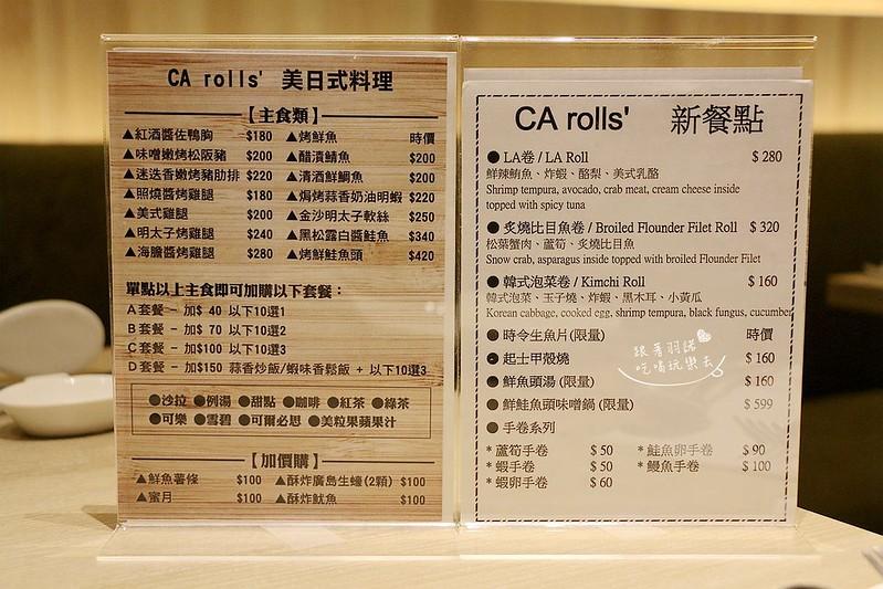 CA rolls 高級美日式創意料理天母棒球場美日式016