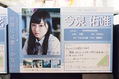 欅坂46 画像34