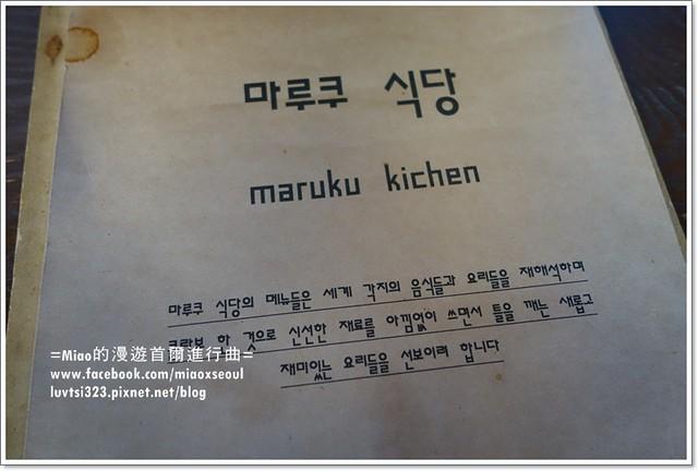 마루쿠식당04