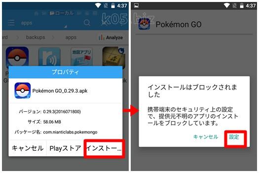 pokemon-go-apk02