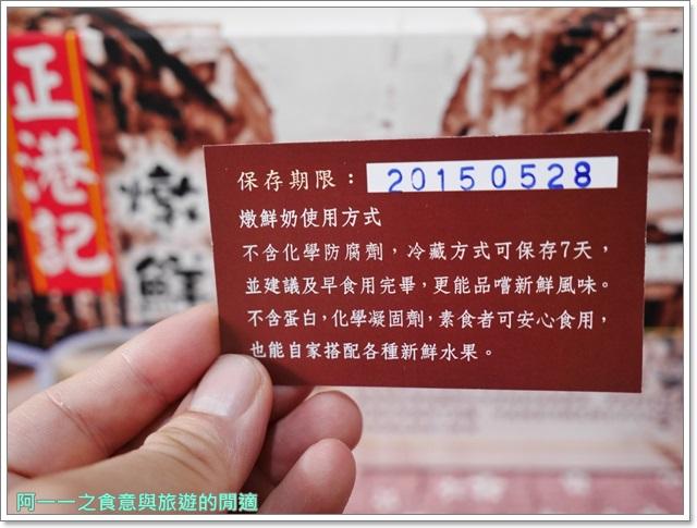 南投埔里美食伴手禮正港記燉奶港式甜品宅配團購image006