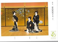 Kyo Odori 2014 002 (cdowney086) Tags: geiko miyagawacho   kimina toshihana fumimari