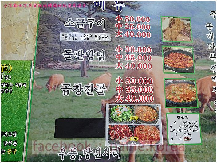 釜山南浦富平大腸 石燒韓牛大腸 (6).JPG