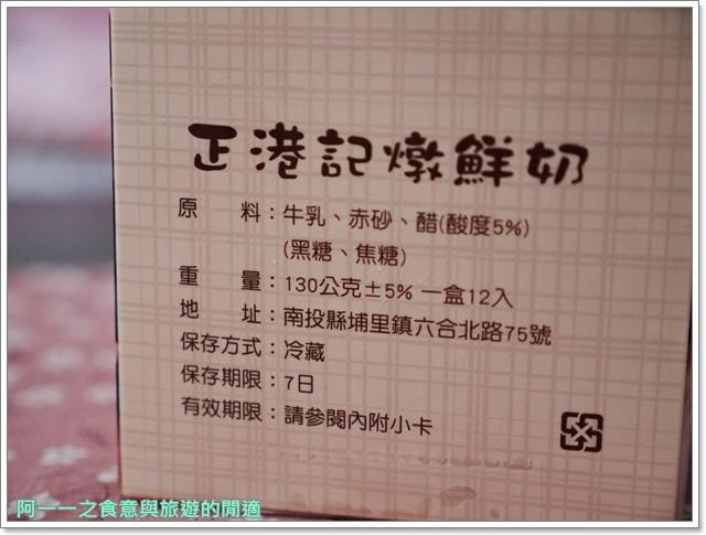 南投埔里美食伴手禮正港記燉奶港式甜品宅配團購image002