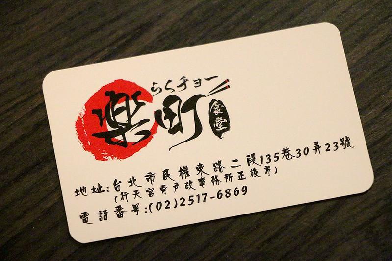 樂町食堂行天宮日本料理013