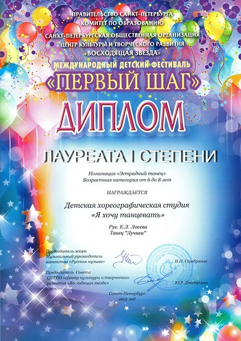 "Диплом Лучики • <a style=""font-size:0.8em;"" href=""https://www.flickr.com/photos/118643854@N04/28600004411/"" target=""_blank"">View on Flickr</a>"