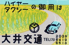 matchnippo113 (pilllpat (agence eureka)) Tags: matchboxlabel matchbox tiquettes allumettes japon japan automoto
